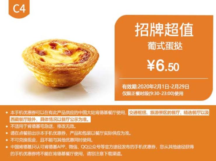 C4葡式蛋挞