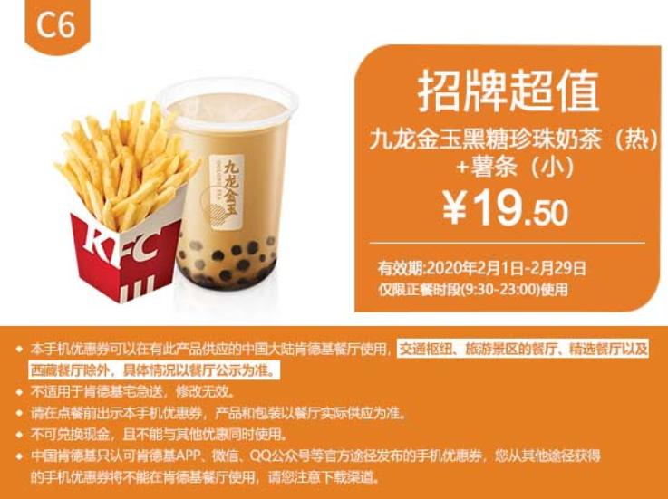 C6九龙金玉黑糖珍珠奶茶(热)+薯条(小)