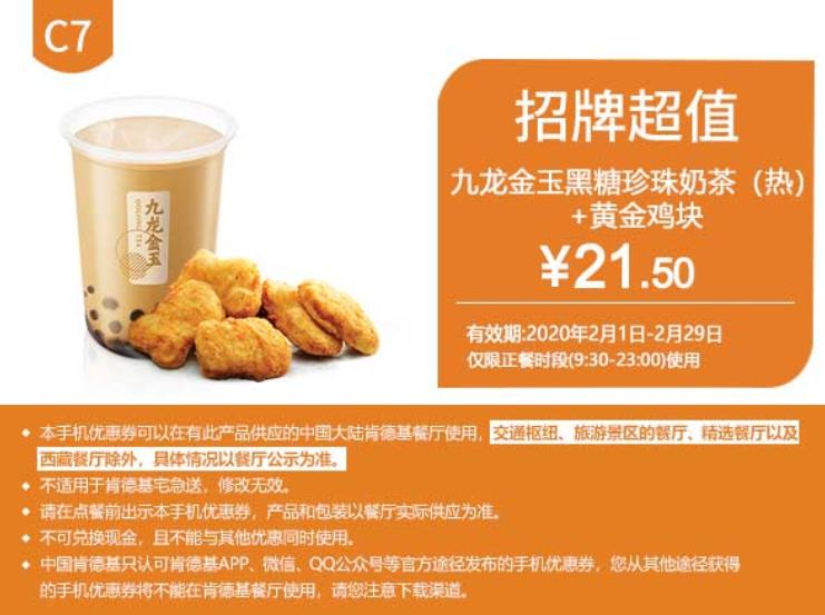 C7九龙金玉黑糖珍珠奶茶(热)+黄金鸡块