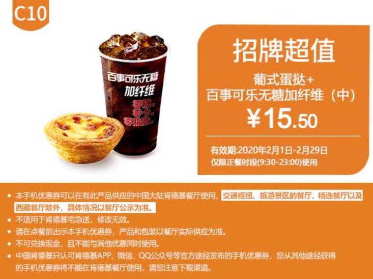C10葡式蛋挞+百事可乐无糖加纤维(中)