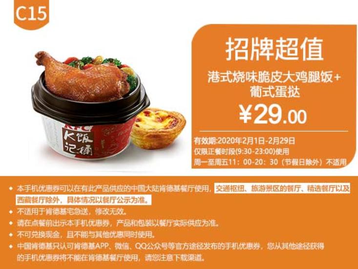 C15港式烧味脆皮大鸡腿饭+葡式蛋挞