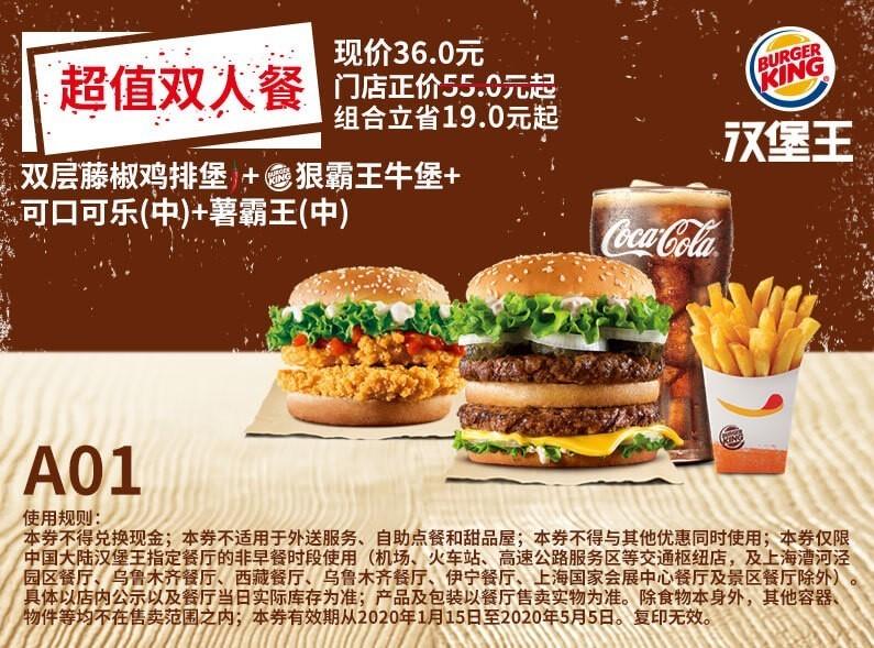 汉堡王藤椒鸡排堡+狠霸王牛堡+可口可乐(中)+薯霸王(中)