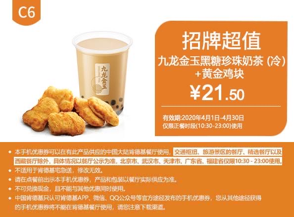 c6九龙金玉黑糖珍珠奶茶 (冷)  +黄金鸡块