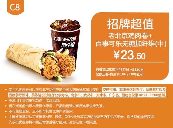 c8招牌超值老北京鸡肉卷+百事可乐无糖加纤维(中)
