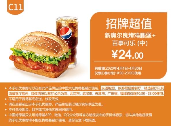 c11新奥尔良鸡腿堡+百事可乐(中)