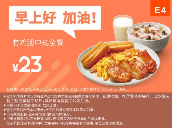 E4有鸡腿中式全餐