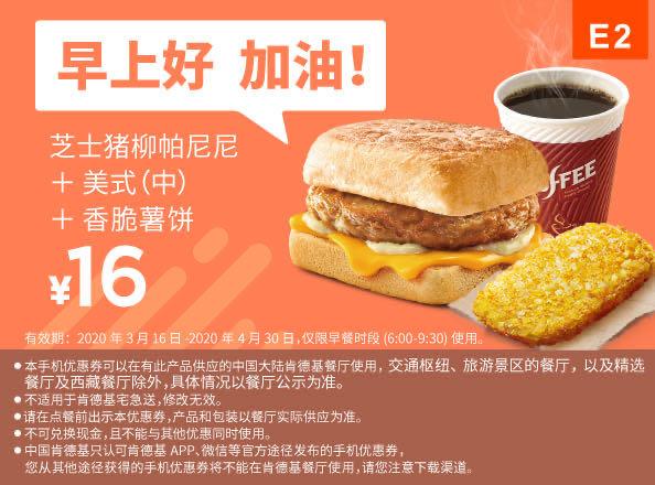 E2芝士猪柳帕尼尼+美式(中) +香脆薯饼