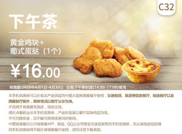 c32黄金鸡块+葡式蛋挞
