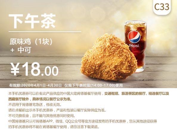 c33原味鸡+中可