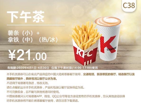 c38薯条(小)+拿铁(中)(热/冰)