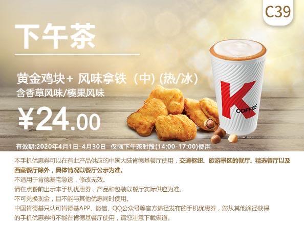 c39黄金鸡块+风味拿铁(中)(热/冰)含香草风味、榛果风味