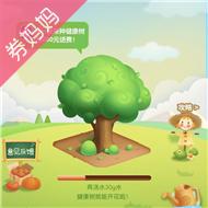 中国移动种健康树抽话费券