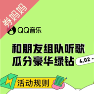 QQ音乐组队听歌领豪华绿钻