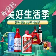 京东美好生活季酒类优惠券