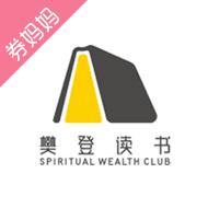 樊登读书14天VIP卡权益