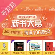 京东4月读书月30万自营图书