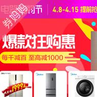 苏宁易购冰箱洗衣机促销会场