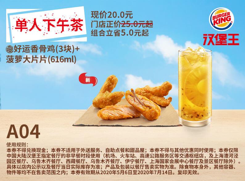 A04好运香骨鸡+菠萝大脆脆