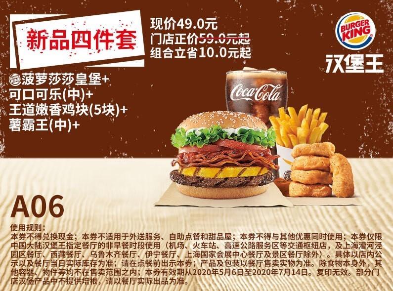 A06菠萝莎莎皇堡+可口可乐+王道嫩香鸡块+薯霸王(中)