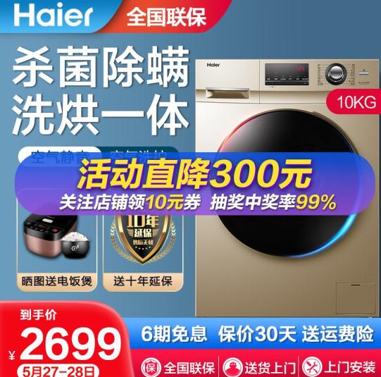 京东海尔专卖店活动来袭啦!