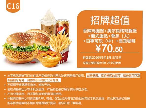 c16香辣鸡腿堡+奥尔良烤鸡腿堡+葡式蛋挞+薯条(大)+百事可乐(中)+雪顶咖啡