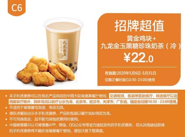 c6九龙金玉珍珠奶茶冷  +黄金鸡块