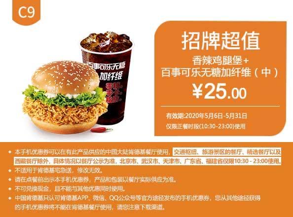 c7香辣鸡腿堡+百事可乐无糖