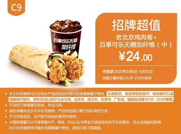 c8老北京鸡肉卷+百事可乐无糖