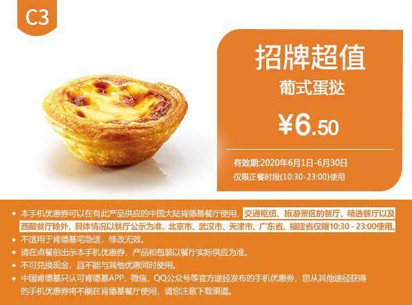 C3葡式蛋撻