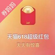 618超級紅包預告: