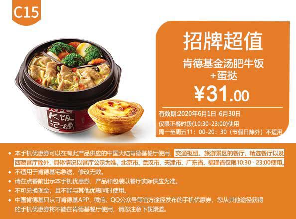 C15肯德基金湯肥牛飯+蛋撻