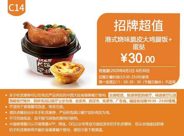 C14港式燒味脆皮大雞腿飯+蛋撻
