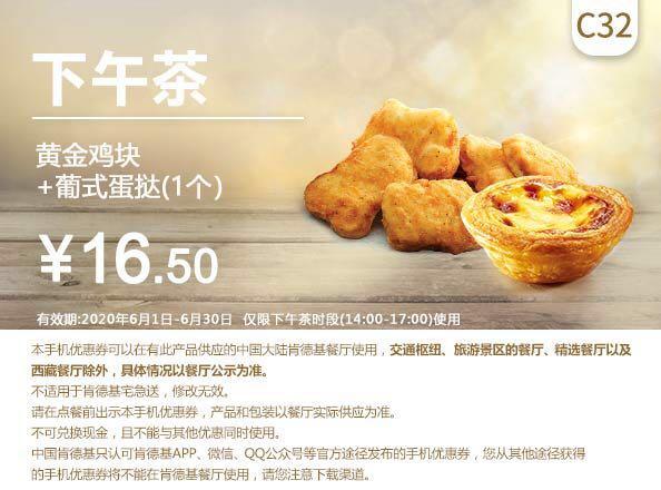 C32黃金雞塊+葡式蛋撻