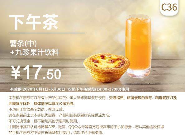 C36蛋撻+九珍果汁飲料