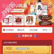 100元苏宁易购超市神券