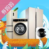 苏宁万人抢冰箱洗衣机