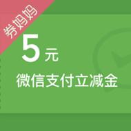 2-5元微信支付立减金