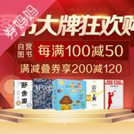 京东图书大牌狂欢购