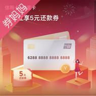 云闪付:信用卡+储蓄卡
