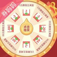 中国银行用户支付0.01元