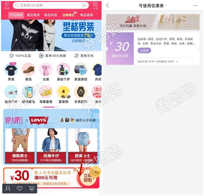 Screenshot_2020-07-30-15-40-07-518_副本.png
