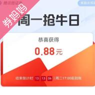 腾讯微证券抽最高8.8元红包!