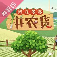 """拼多多""""拼农节""""生鲜农货包邮到家"""