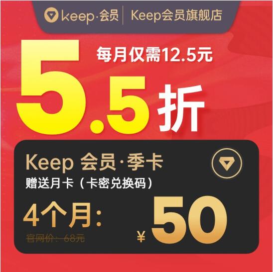 京东keep会员5.5折