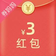 3元天猫红包