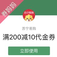 苏宁微信支付200-10元券