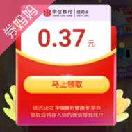 中信银行:免费领随机红包