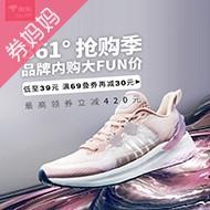 京东优惠券,361度鞋服狂欢购