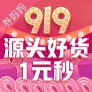 京东优惠券,919京喜周年庆