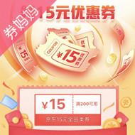 京东优惠券领取:15元全品类券